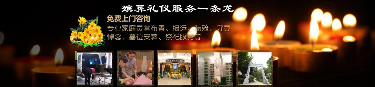 重庆石桥铺殡仪热线